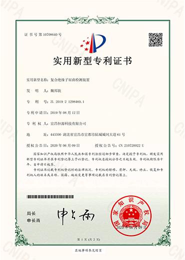 专利证书11